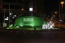 رصد ومتابعة لإنجازات المملكة ومشاريعها في مناسبة اليوم الوطني 88 على MBC1 - المواطن