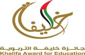 جائزة خليفة التربوية تبدأ في استقبال المبدعين في سبعة مجالات تعليمية - المواطن