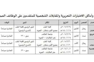 جامعة الطائف تبدأ استقبال المرشحات على الوظائف الصحية غدًا - المواطن