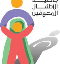 جمعية الأطفال المعوقين تعلن توفر وظائف نسائية - المواطن