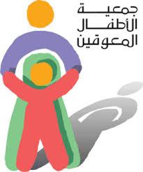 جمعية الأطفال المعوقين تعلن توفر وظائف نسائية