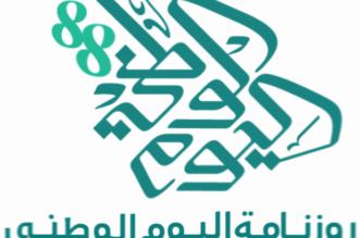 منصة موحدة لعرض كافة فعاليات وأنشطة اليوم الوطني 88 - المواطن