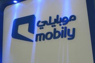 وظائف إدارية شاغرة لدى شركة موبايلي - المواطن