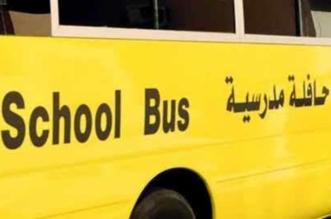 وفاة قائد حافلة مدرسية أثناء إيصاله الطلاب في تبوك - المواطن