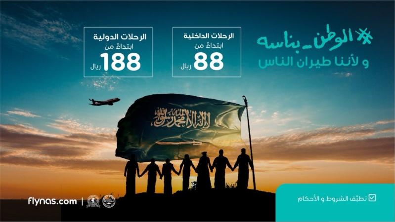 طيران ناس يطلق أول عروضه لـ اليوم الوطني 88