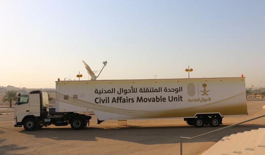 الأحوال المدنية المتنقلة تقدم خدماتها للنساء في غامد الزناد