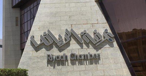 غرفة الرياض تعلن عن طرح 150 وظيفة إدارية وفنية