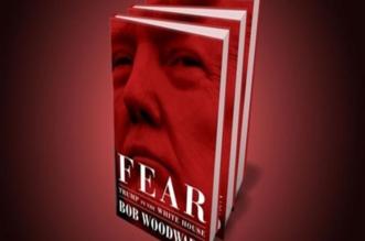 بيع مليون نسخة من كتاب الخوف عن ترامب في أسبوع - المواطن