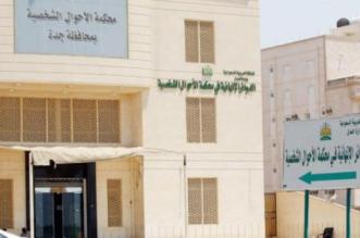 محكمة الأحوال الشخصية في جدة
