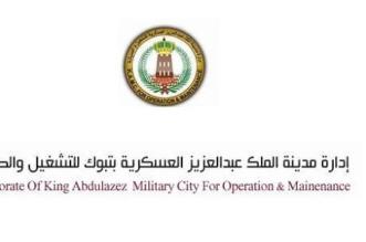 وظائف شاغرة بمدينة الملك عبدالعزيز العسكرية في تبوك - المواطن
