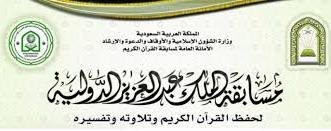 برعاية خادم الحرمين.. انطلاق مسابقة الملك عبدالعزيز الدولية لحفظ القرآن 26 محرم - المواطن