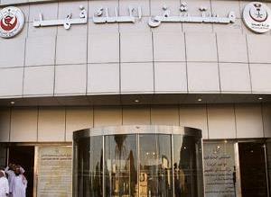 إصابة فني أسنان في حريق بمستشفى الملك فهد بالمدينة - المواطن