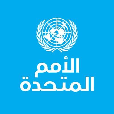 وظائف شاغرة للسعوديين لدى الأمم المتحدة