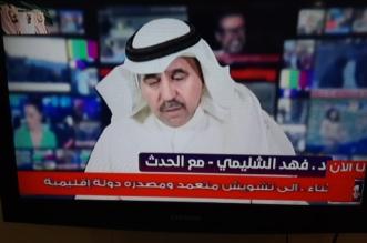 تشويش على قناة سعودية مصدره دولة إقليمية - المواطن