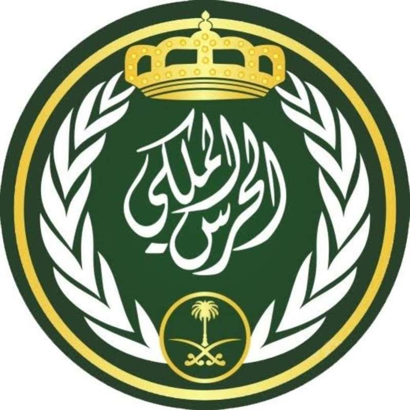 رابط التقديم الحرس الملكي لحملة الثانوية العامة
