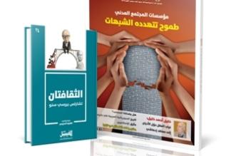 مؤسسات المجتمع المدني وتحدياتها والثقافتان.. جديد مجلة الفيصل - المواطن