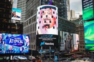 شاهد.. ميدان التايمز في نيويورك يتزين بصور القيادة - المواطن
