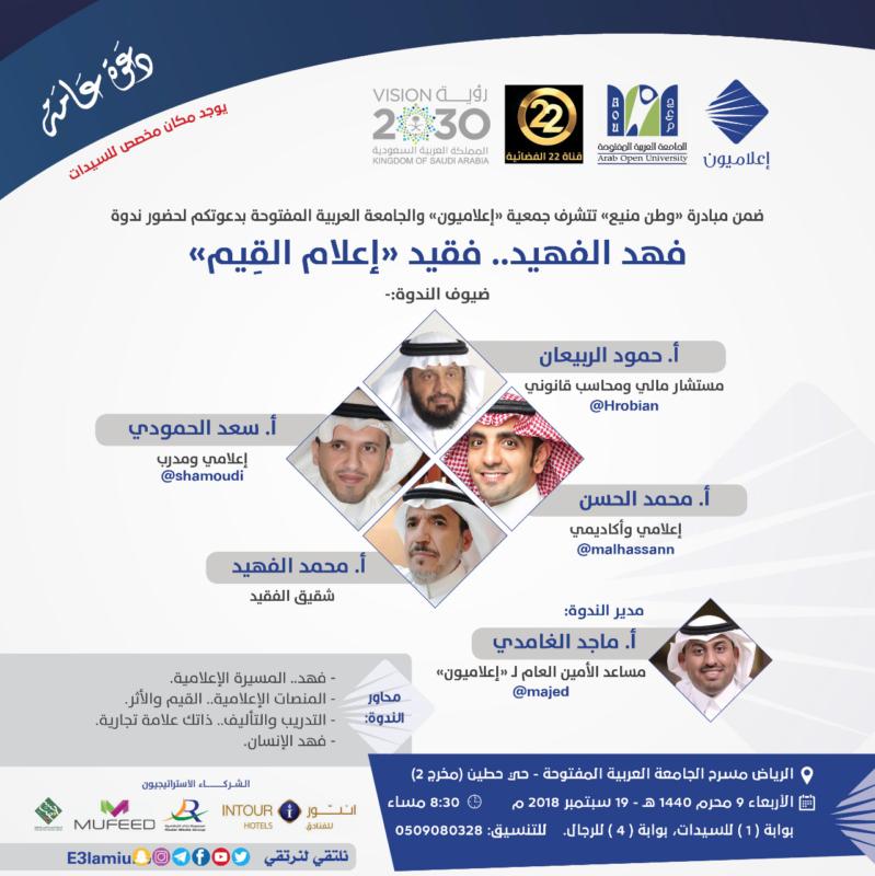 إعلاميون يؤبن فهد الفهيد .. فقيد إعلام القيم
