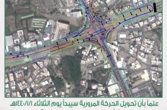 تحويل حركة السير في إشارة دوار القصبة بعسير لمدة شهر - المواطن