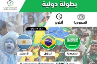 العراق إلى جانب السعودية والبرازيل والأرجنتين في الدورة الرباعية - المواطن