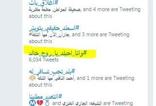 الهياط الإلكتروني يرفع وسم وأنا أحبك يا روح خالد إلى الترند السعودي - المواطن