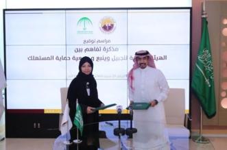 اتفاقية تعاون وتعزيز العمل المشترك بين الهيئة الملكية للجبيل وحماية المستهلك - المواطن