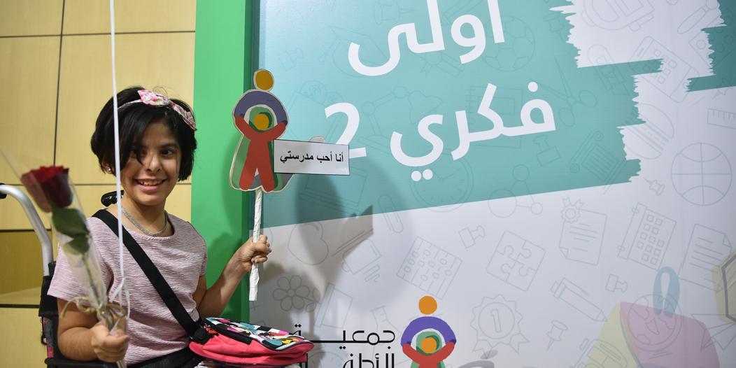 فعاليات واستعراضات.. مركز الملك فهد لرعاية الأطفال المعوقين يحتفل بالعام الدراسي
