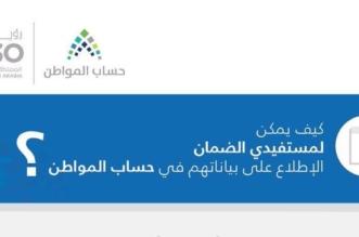 حساب المواطن: هكذا يتم تسجيل مستفيدي الضمان الاجتماعي - المواطن