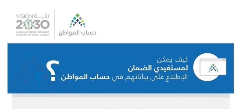 حساب المواطن هكذا يتم تسجيل مستفيدي الضمان الاجتماعي صحيفة المواطن الإلكترونية
