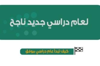 لعام دراسي جديد وناجح .. التزم هذه الأمور - المواطن