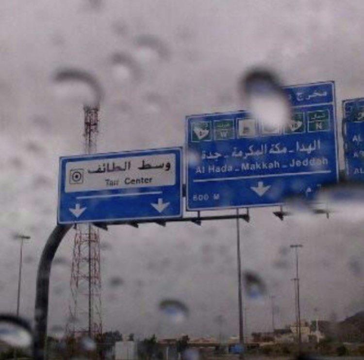 غبار يعيق الرؤية في مكة وجدة وأمطار على الطائف حتى التاسعة