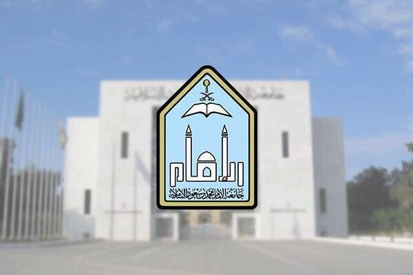 جامعة الإمام تُفعّل عمل الإداريين عن بعد وفق ضوابط