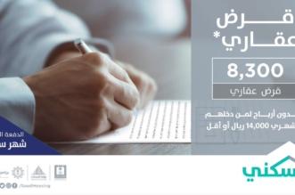 خطوات استكمال إجراءات التخصيص عبر بوابة سكني وموقع وزارة الإسكان - المواطن