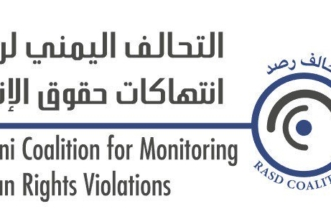 تحالف رصد اليمني: تقرير الخبراء حول اليمن أغفل انتهاكات ميليشيا الحوثي - المواطن