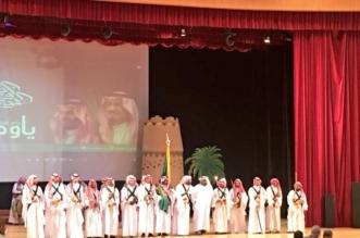 بأوبريت وطني ومعرض.. جامعة اليمامة تحتفي باليوم الوطني - المواطن