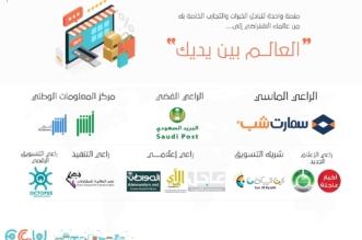"""برعاية """"المواطن"""".. عروض مرئية وورش عمل وجوائز بالنسخة الثانية من معرض التجارة الإلكترونية - المواطن"""