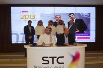 STC تنشئ منصة تبادل معلومات لتعزيز الأمن السيبراني - المواطن