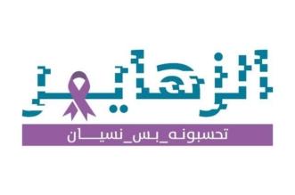 تحسبونه بس نسيان.. تفاصيل أكبر حملة توعوية بالزهايمر في المملكة - المواطن