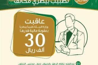 30 ألف ريال عقوبة طبيب بيطري أساء للإبل - المواطن
