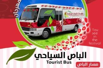 الباص السياحي يُعرف زوار مهرجان الرمان الوطني الـ7 على مزارع المنطقة - المواطن