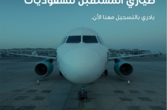 طيران ناس يبدأ استقبال السعوديات لبرنامج طياري المستقبل وبرنامج المضيفات - المواطن