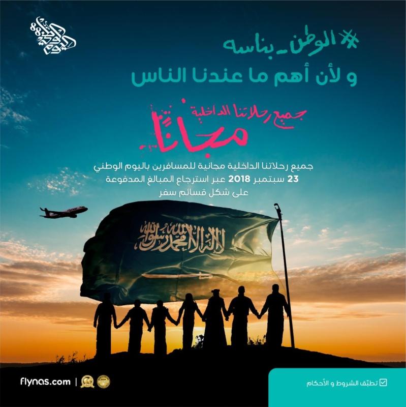 جميع رحلات طيران ناس الداخلية مجانًا في اليوم الوطني