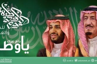جامعة اليمامة تحتفي باليوم الوطنيبأوبريت وطني ومعرض - المواطن