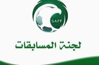 المسابقات تُعدل موعد 6 مباريات في دوري محمد بن سلمان للمحترفين - المواطن
