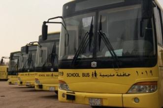 تقليص وسحب النقل المدرسي يصدم أولياء الأمور بأحد رفيدة - المواطن