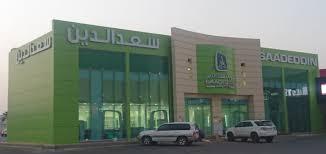 شركة حلويات سعد الدين توفر وظائف شاغرة للجنسين.. التفاصيل والمميزات - المواطن
