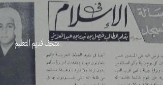 شاهد.. مقال لأمير الرياض في مرحلة الطفولة - المواطن