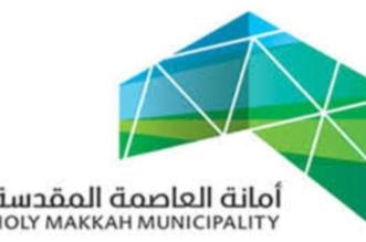 تعليق البطاقة التعريفية أو العقاب خياران لموظفي أمانة مكة - المواطن
