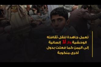ميليشيا الحوثي تنحر أطفال اليمن.. قتلت 1539 بدم بارد بمباركة إيران! - المواطن