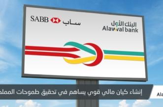 البنك الأول يوقع اتفاقية اندماج مع ساب - المواطن